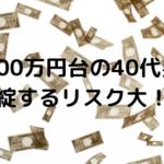 年収300万円台の40代男性は破綻するリスク大!?