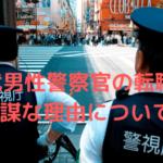 悲報〜男性警察官が40歳で転職するのは無謀すぎる件
