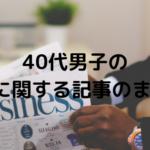 40代の男子転職に関する記事のまとめ