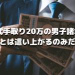 40代で手取り20万円の男子は対策しないと人生積みます【対策あり】