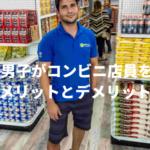 40代でコンビニ店員をやることのメリットとデメリット【男子向け】