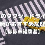 40代のタクシードライバー転職がおすすめな理由【ほぼ未経験者】